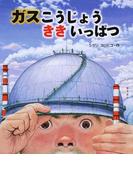 ガスこうじょうききいっぱつ (ポプラ社の絵本)