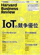 IOTの競争優位 2016年 01月号 [雑誌]