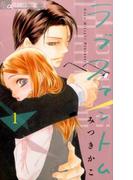 ラブファントム(プチコミックフラワーコミックスα) 5巻セット(フラワーコミックス)