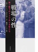 戦場の性 独ソ戦下のドイツ兵と女性たち