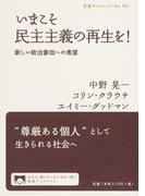 いまこそ民主主義の再生を! 新しい政治参加への希望 (岩波ブックレット)(岩波ブックレット)