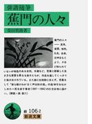 俳諧随筆 焦門の人々 (緑106-2)