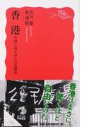香港 中国と向き合う自由都市 (岩波新書 新赤版)(岩波新書 新赤版)