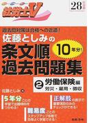 佐藤としみの条文順過去問題集 社労士V 28年受験2 労働保険編