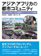 アジア・アフリカの都市コミュニティ 「手づくりのまち」の形成論理とエンパワメントの実践