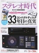 ステレオ時代 Vol.5 歴史を彩った国産CDプレーヤー/キラリと光るシステムを3万円以下で組む!! (NEKO MOOK)(NEKO MOOK)