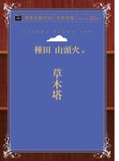【オンデマンドブック】草木塔 (青空文庫POD(大活字版))