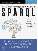 【オンデマンドブック】オープンデータ時代の標準Web API SPARQL (NextPublishing)