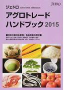 ジェトロアグロトレード・ハンドブック 2015 日本の農林水産物・食品貿易の現状