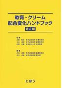軟膏・クリーム配合変化ハンドブック 第2版
