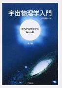 宇宙物理学入門 現代宇宙物理学のΑからΩ 第2版