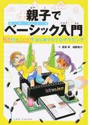親子でベーシック入門 IchigoJamではじめてのプログラミング