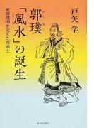 郭璞「風水」の誕生 東晋建国を支えた方術士
