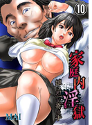 【フルカラー】家庭内淫獄-娘に忍び寄る手(10)(完全征服G!)
