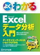 よくわかるExcelデータ分析入門 Excel 2013/2010対応