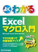 【期間限定価格】よくわかるExcelマクロ入門 Excel 2013/2010対応