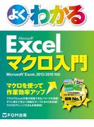 よくわかるExcelマクロ入門 Excel 2013/2010対応
