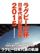 エディHC、五郎丸選手、マイケル主将・・・・・・彼らの言葉で綴るラグビーW杯日本代表記者会見2015