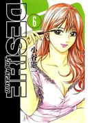 DESIRE 2ndseason 第6巻
