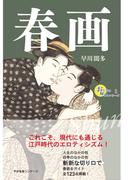 おとなの愉しみシリーズ1 春画