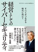 経営としてのサイバーセキュリティ(日経BP Next ICT選書)