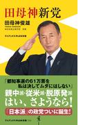 田母神新党(ワニブックスPLUS新書)