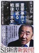 重要事件で振り返る戦後日本史 日本を揺るがしたあの事件の真相 (SB新書)(SB新書)