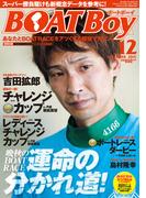 BOATBoy 2015年12月号(BOATBoy)