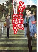 出雲新聞編集局日報 かみさま新聞、恋結び?(富士見L文庫)