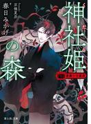 【期間限定価格】薔薇十字叢書 神社姫の森