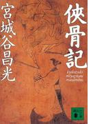 侠骨記(講談社文庫)