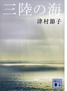 【期間限定価格】三陸の海(講談社文庫)