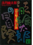 法月綸太郎の冒険(講談社文庫)