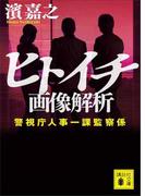 ヒトイチ 画像解析 警視庁人事一課監察係(講談社文庫)