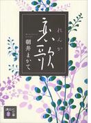 【ポイント30倍】【期間限定価格】恋歌(講談社文庫)