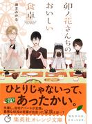 卯ノ花さんちのおいしい食卓(集英社オレンジ文庫)