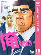 俺物語!! 10(マーガレットコミックスDIGITAL)
