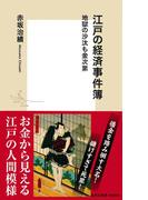 【カラー版】江戸の経済事件簿 地獄の沙汰も金次第(集英社新書)