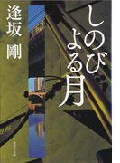 しのびよる月(御茶ノ水警察シリーズ)(集英社文庫)