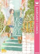 春庭―ハルニワ―(マーガレットコミックスDIGITAL)