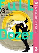 Full Dozer 3(マーガレットコミックスDIGITAL)