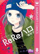 ReReハロ 8(マーガレットコミックスDIGITAL)