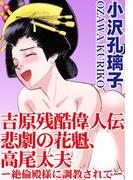 吉原残酷偉人伝 悲劇の花魁、高尾太夫-絶倫殿様に調教されて-(3)(アネ恋♀宣言)