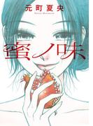 蜜ノ味(フィールコミックス)