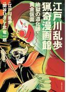 江戸川乱歩猟奇漫画館