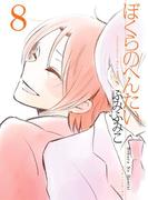 ぼくらのへんたい(8)(RYU COMICS)