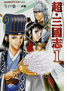 超・三國志 (GAMECITY文庫) 全4巻完結セット