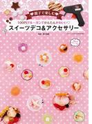 100円グルーガンでかんたんかわいいスイーツデコ&アクセサリー(三才ムック)