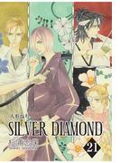 SILVER DIAMOND(21)