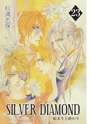 SILVER DIAMOND(23)